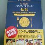 24741152 - 2014.03ランチパスポート仙台vol.2に掲載