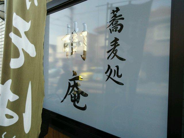 樹庵 - 店の看板