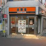 吉野家 - お店です。
