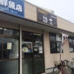 鶏王 - お店の看板