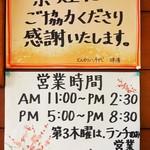 八千代味清 - 営業時間と休日はカレンダーに表示されていました。店内は全面 禁煙です。