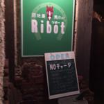 路地裏馬Bar  Ribot