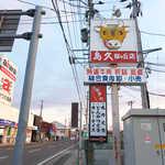 鳥久 - 「鳥久」桜ヶ丘店。肉屋さんらしいお食事処も併設、これは期待できそう!