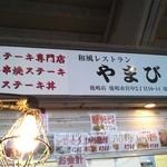 レストランやまびこ - 外観