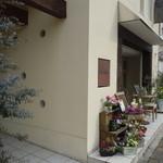 カフェ フラット - お花があって綺麗なカフェ♪