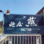 麺屋 燕 - 外観