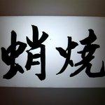 たまき - 漢字でも書いてありました。