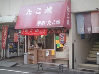たこ坊 本店