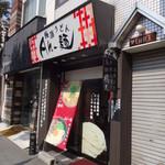 極楽うどん Ah-麺 - 店の外観 ※2014年3月