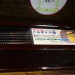 極楽うどん Ah-麺 - こんな箸、使ってます ※2014年3月