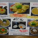 極楽うどん Ah-麺 - メニュー1 ※2014年3月