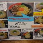 極楽うどん Ah-麺 - メニュー2 ※2014年3月