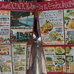 キンカーオ - 入口の看板が凄く週刊誌風なのですが、料理はなかなか本格的です