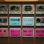 らぁめん ほりうち - (2013.12)