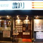 24752773 - 2014.03 大塚北口繁華街の中に有る大箱の店です。