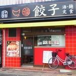 口福餃子 -