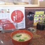 24754163 - 味噌汁♪