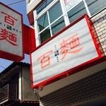 百麺 世田谷店 -