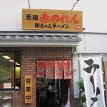 元祖赤のれん 節ちゃんラーメン -