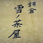 鎌倉 雪ノ茶屋 -
