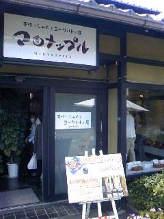 マロナップル name=