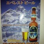 24760453 - エベレストビール