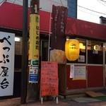 Takumi - 八坂レンガ通りにあるお店。