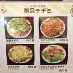 韓国食堂チャン - チヂミメニュー