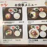 韓国食堂チャン - お食事