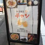 韓国食堂チャン - 営業時間
