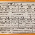 極上煮るジンギスカン 元祖紙やきホルモサ - 年間スケジュール