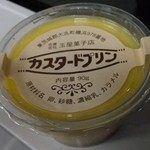 玉屋菓子店 - プリン