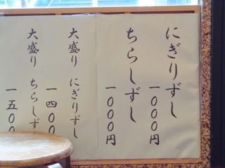 和泉鮨 - ランチメニュー