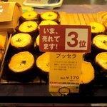 松蔵ポテト -