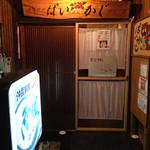 南風 - 沖縄料理  南風(ぱいかじ) の入り口