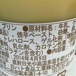 24765591 - 安納芋のなめらかプリン 原材料
