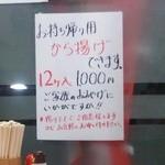 定食屋さん千 - その他写真:お持ち帰り用唐揚げあります(2014/2)