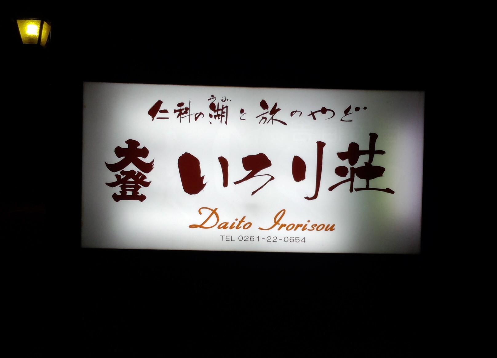 いろり荘 name=