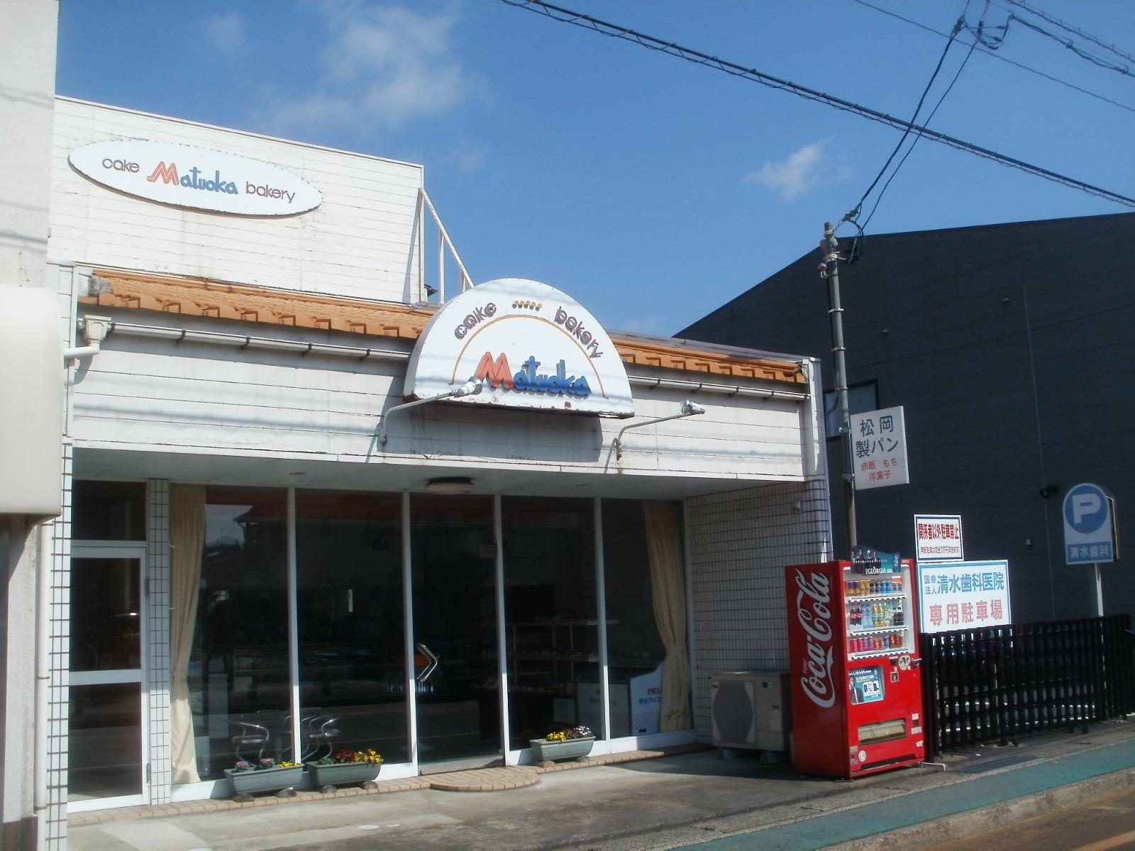 松岡製パン所