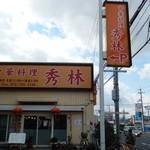 Chuukaryourishuurin - お店の外観