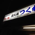 つくね - 2014/3/1 外観1