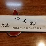 つくね - 2014/3/1 セット