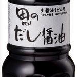 田 - だし醤油