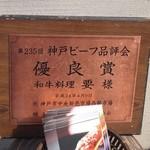 和牛料理 要 - 神戸ビーフ