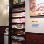 CoCo壱番屋 - 店の一番奥に出来た、漫画書庫(*_*;