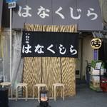 花くじら 北店 -