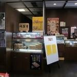 24772792 - JR武雄温泉駅の中にあるカフェレストランです。