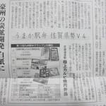 24772793 - ここでは連続九州駅弁グランプリを獲得した素敵なお弁当が販売されてます。