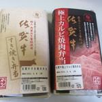 24772795 - 購入させていただいたのは佐賀牛すき焼き弁当と佐賀牛極上カルビ焼肉弁当の2種類です。
