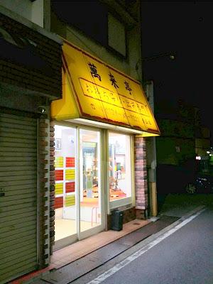 萬来亭 青山店